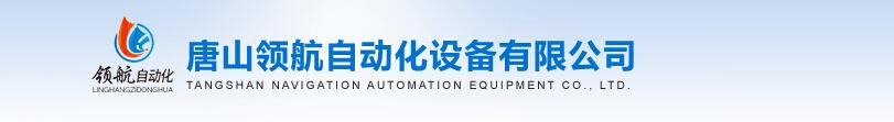 唐山领航自动化设备有限公司