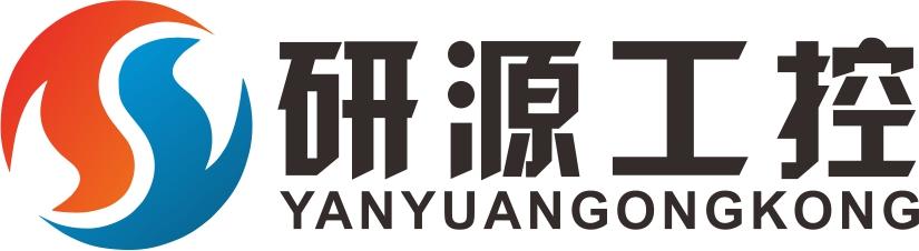 深圳市研源工控科技有限公司