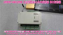 工业级无线IO控制器JMDM-WX32MB