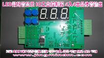 可显示和调整参数单片机I/O工控板