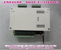 工业级IO信号WIFI无线控制器