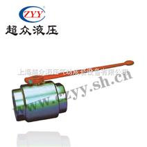 MKHP-800-8S超高压球阀(锻造阀体)