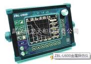 ZBL-U600金属探伤仪