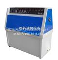 ZN-P-厂家批发北京紫外光老化箱—1台起批—免费送货上门