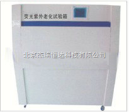 HD-251-标准型荧光紫外老化试验箱