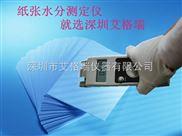 纸板水分仪,纸张水分测量仪,废纸水分检测仪