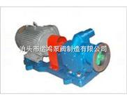 批发GZB系列高真空齿轮泵厂家运鸿泵阀