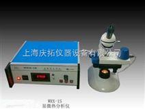 WRX-1S显微热分析仪 熔点仪