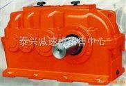 供应ZSY224-50-1齿轮减速机,泰兴减速机总厂。