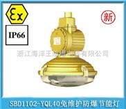 海洋王SBD1106-YQL65免维护防爆节能灯