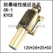 KYCX-1,KYCX-10矿用一般型永磁限位开关