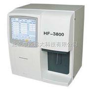 血细胞分析仪 型号:YYZ-HF-3000