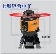 莱赛LS511II自动安平旋转激光扫平仪LS511II