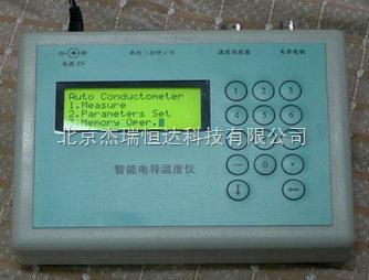 智能温度电导率仪
