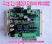 智能互动多媒体控制器LED互动 智能中控器 电子沙盘控制器