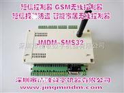 短信控制器 GSM无线控制器 短信报警防盗控制器 智能家居无线控制器 环境数据采集