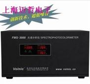 FMS-3000光谱分析仪FMS3000光谱分析仪