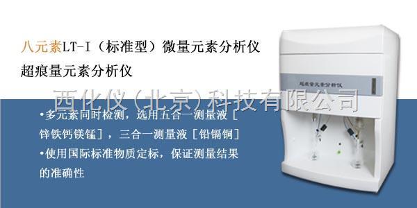 八元素微量元素分析仪(标准型) 型号:H798-LT-I-II