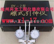 DY-2蝶式引伸仪、蝶式引伸计