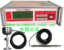 在线水分测定仪在线水份测定仪