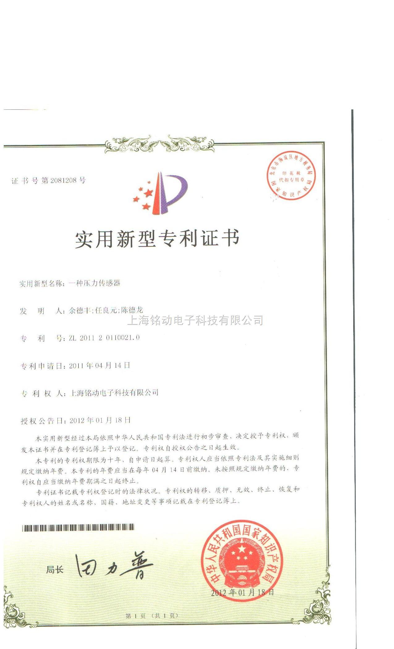 MD-PS系列专利证书