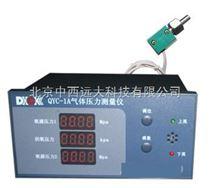 气体压力测量仪 型号:QYC-1A