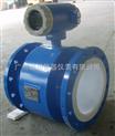 EMFM-液体流量表价格,低温液体流量计生产厂家