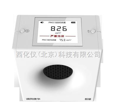 PM2.5检测仪  库 号:M344503