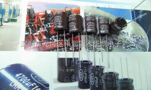 gd铝电解电容器lrh 4.7uf400v 8*12_中国智能制造网