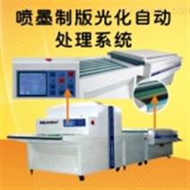 喷墨CTP光电一体化自动冲版机
