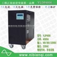 电源正弦波工频逆变器 (YLDP4000z)