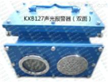 KXB27矿用声光报警器