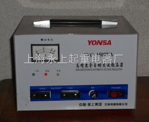 稳压器  SVC-1500VA