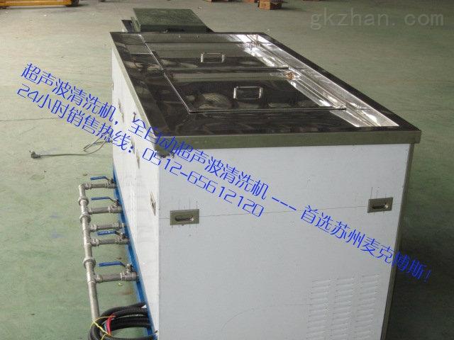苏州碳氢超声波清洗机