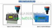 GLP1-BHL-超声波明渠流量计