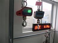 OCS-15T盘锦十五吨电子行车秤/15吨直视电子吊钩称