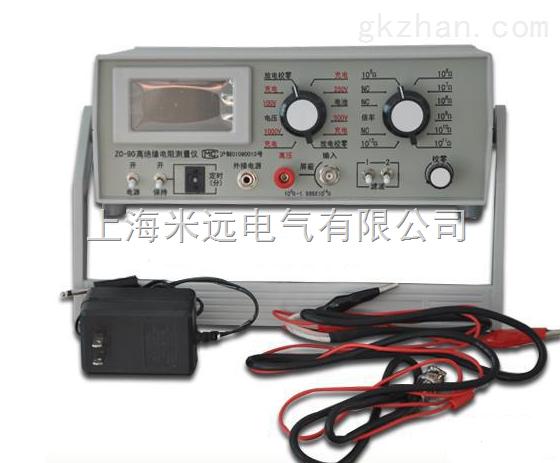 zc-90系列 高绝缘电阻测量仪