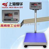 郑州30公斤电子秤/30kg计重电子台秤