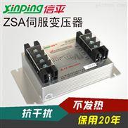 ZSA-5KVA-三相智能伺服式变压器