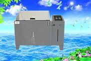 YWX-150-盐雾腐蚀试验箱-YWX-150