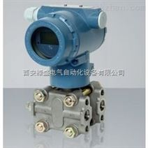 仪器/差压变送器-压力变送器-西安-差压流量变送器