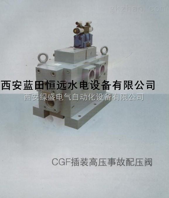配压阀--事故配压阀--CGF插装式高压事故配压阀-过速限制装置