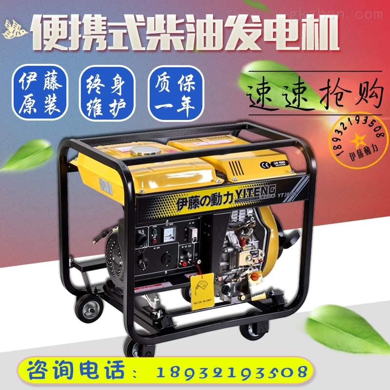 3kw电启动柴油发电机价格