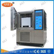 -0℃大型恒温恒湿试验箱