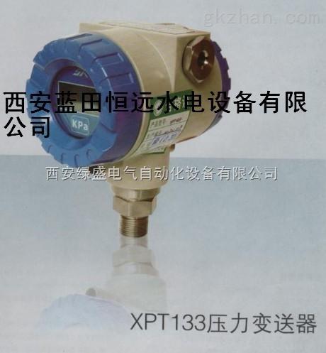 XPT系列--XPT133型压力变送器/变送器/压力变送器