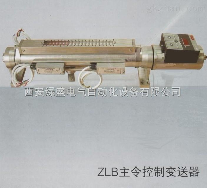 变送器--变送控制器--ZLB主令控制变送器