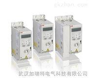 ACS-ABB变频器厂家湖北武汉ABB变频器经销商ABB风机水泵变频器