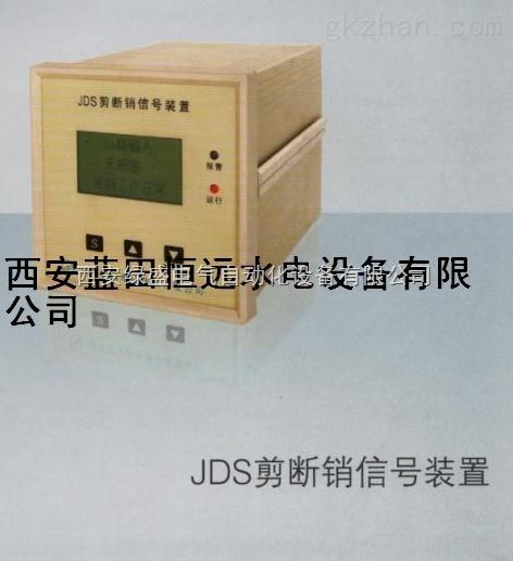剪断销--剪断销信号装置 JDS
