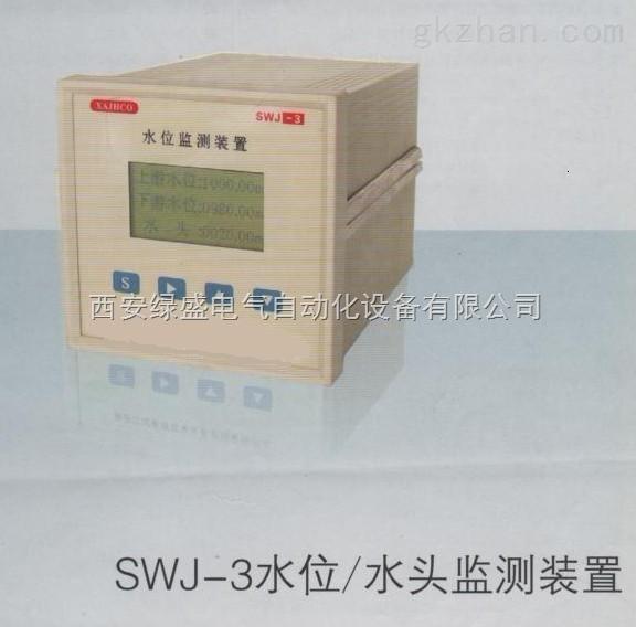 SWJ系列--水位监测仪/水头监测仪