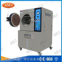 高压加速寿命测试设备(PCT试验箱)